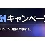 『【カートゥーンウォーズ3】特別ログイン報酬キャンペーンのお知らせ』の画像