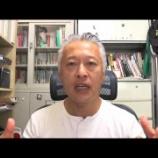 『【れいわ】山本太郎代表、大西つねき氏の「高齢者の命の選別をしないと」発言に「看過することはできない」』の画像