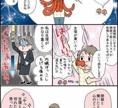 本日発売!「オトナ女子の謎不調、ほんとに更年期?」