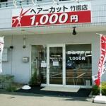 美容室4000円近く取られるから千円カット行こうかと思うんだけどレベルはどうなの?