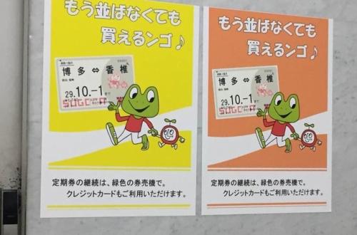 【悲報】JR九州、なんJに媚び始めるwwwwwwwwwwwwwwwのサムネイル画像