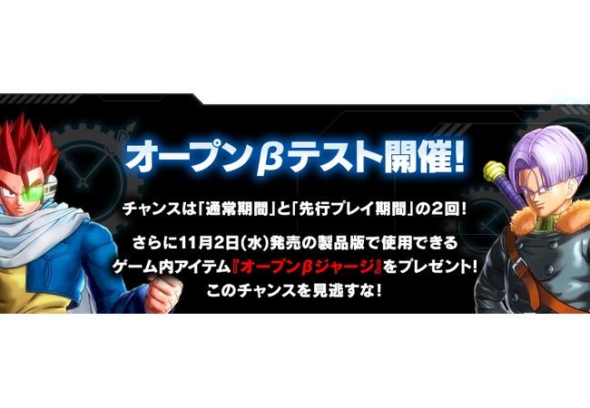 【ドラゴンボール ゼノバース2】本日からオープンβ開催中!