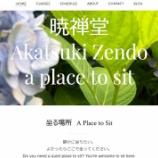 『東京大学前で悟れる坐禅をしようー暁禅堂のご紹介:東京で座禅』の画像