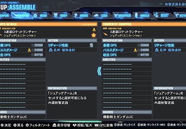 【ガンダムブレイカー3】どういうプレイを想定してこういうバランスになったのか