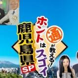 『【テレビ出演】鹿児島テレビ』の画像