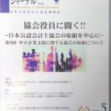 『JICPAジャーナル(2018年5月号)に、論稿を掲載いただきました。』の画像