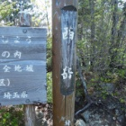 『日本百名山 両神山に行ってきましたょ☆山頂編』の画像