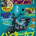 モトチャンプ2021年 4月号は明日3月5日発売です!