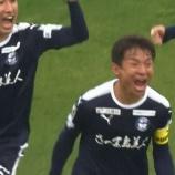 『[鹿児島ユナイテッドFC] J2デビュー戦! ATにMF中原秀人の劇的決勝ゴール!! 記念すべき初勝利!』の画像
