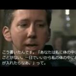 『【熊本】自閉症の謎を解く少女のビデオ』の画像