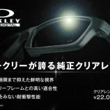 『オークリー純正レンズ(単焦点クリア)期間特別価格は明日(9/30)まで』の画像