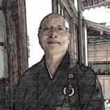 『只管打坐の基本―坐禅入門9 東京都禅会by井上貫道老師』の画像
