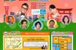 J:COMの人気番組、おちゃのこsaisai。今週は『交野市』特集!