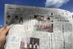毎日新聞で田中ぶどう園の『神宮寺ぶどうシロップとビネガー』について掲載されてる!