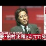 『古畑任三郎 赤い洗面器オチ謎が5chで判明か』の画像