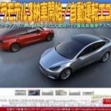 『テスラ3納車開始(5)/自動運転エコレボ』の画像