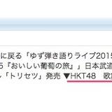 JAPAN COUNTDOWN「HKT48 歌舞伎&ライブで地元凱旋 指原莉乃座長公演」