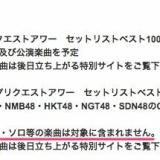 AKB48リクアワ、派生ユニット・ソロ等の楽曲は対象に含まれず
