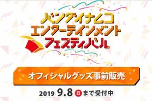 【アイマス】「バンダイナムコエンターテインメントフェスティバル」公式グッズ事前販売実施中!9/8まで!