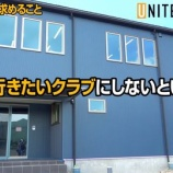 『[モンテディオ山形] 新クラブハウスが山形県総合運動公園内に完成!! クラブライセンスA等級基準の機能を完備』の画像