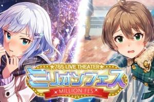 【ミリシタ】本日15時から『ミリオンフェス』開催!