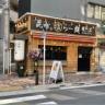 昆布の塩らー麺専門店 MANNISH 東日本橋店@東日本橋・馬喰横山・馬喰町