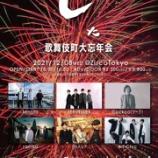 『【ライブ情報】12/8(水)@新宿Zirco Tokyo 歌舞伎町大忘年会 ~今年もお世話になりました~』の画像
