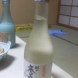 『米をつまみに地酒を飲む』の画像