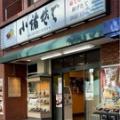 旬香る舞茸天 小諸そば 渋谷新南口店