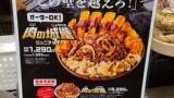 1人暮らしだけど6793円(税込)の弁当買ってきた(※画像あり)