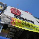 『JALPAK×食べあるキング「韓国」【3日め】(その6)郊外の地元主体「光明伝統市場」に寄ってみた(韓国・ソウル)』の画像