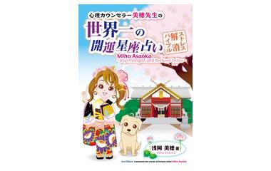 『☆発表!浅岡美穂の本☆』の画像
