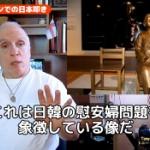 【動画】テキサス親父「韓国系による日本叩き!今度は首都ワシントンに慰安婦像」 [海外]