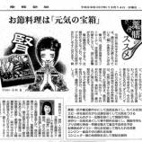 『お節料理は「元気の宝箱」|産経新聞連載「薬膳のススメ」(15)』の画像