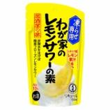 『【新商品】凍らせ専用 「わが家のレモンサワーの素150mlパウチ詰」』の画像