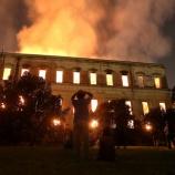 『オリンピックの犠牲?ブラジル国立博物館』の画像