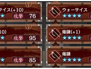 【城プロ】ユカリ武器になりそうな伝説級の鎌ってなにがあるんかね?