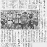 『(読売新聞)戸田マラソン 猫さん「楽しかった」』の画像