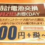 『毎月21日は時計電池交換がお得!!!!600円~』の画像