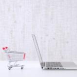 『オンラインショップで売るためにすべきことは?』の画像