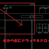 『CAD入門~選択と移動とコピー~』の画像