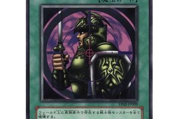 戦士族対策カード