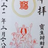 『【御朱印巡り019】水天宮』の画像