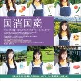 『JAメンバーが一新!!!『乃木坂46・JAグループ』メッセージ広告が掲載へ!!!!!!』の画像