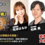 『11月3日(土)、赤坂 で「どうなる⁉︎仮想通貨時代の今後」 1Dayセミナーを開催!』の画像