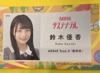 チーム8 新静岡・鈴木優香ちゃんの握手レーンが大盛況