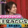 大島優子「指原のディナーショーは民主党会(おっさんばかりで)みたいだった」