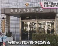 【悲報】阪神・守屋、妻への暴力容疑を認める