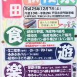 『12月7日(土)戸田収穫祭・8日(日)朝市 in 上戸田開催です』の画像