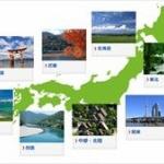 おすすめの国内旅行の行き先ww